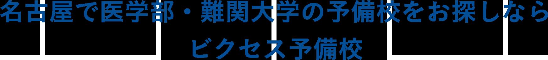名古屋で医学部・難関大学の予備校をお探しなら ビクセス予備校